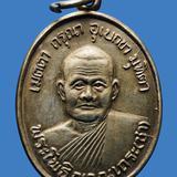 เหรียญหลวงปู่ชา วัดหนองป่าพง รุ่นแรก ปี 2518 สวยเดิม