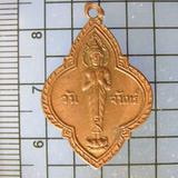 4783 เหรียญประจำวันจันทร์ หลังยันต์ห้า เนื้อทองแดง กะไหล่ทอง