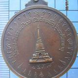 2363 เหรียญที่ระลึกสมเด็จพระมหาวีรวงศ์ วัดพระศรีมหาธาตุ กทม.