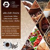 กาแฟผง, กาแฟผงสำเร็จรูป, กาแฟผงสเปรย์ดราย, Coffee Powder, In