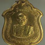 เหรียญ หลวงพ่อแดง แม่ทัพ เนื้อทองฝาบาตร j83