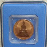 เหรียญนานาชาติหลวงพ่อโสธร(รุ่นแรก)ปี2537