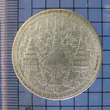 4117 เหรียญช้าง ร.4 เนื้อเงินหนึ่งบาท ปี 2400 เรียกเหรียญ