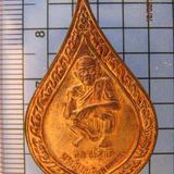 1996 เหรียญหยดน้ำที่ระลึกงานผูกพัทธสีมา หลวงพ่อคูณ วัดบ้านไร