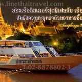 Promotion!! ล่องเรือเเม่น้ำเจ้าพระยา เรือเจ้าพระยาปริ๊นเซส