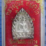 3584 เหรียญหล่อเจ้าสัว 93 หลวงปู่นิล วัดครบุรี ปี 2537 เนื้อ รูปที่ 1