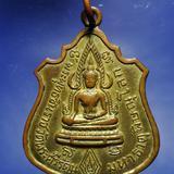 เหรียญพระพุทธชินราชหลังพระบารมีปกเกล้า 9 รัชกาลปี2514