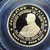 เหรียญกษาปณ์ที่ระลึก ทองคำขัดเงา ชุดอะกริคอลา ปี 2538 (ผลิตประมาณ 2,500 เหรียญเท่านั้น)
