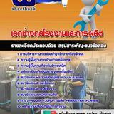 แนวข้อสอบครู อกช่างกลโรงงานและการผลิต อัพเดทใหม่ล่าสุด ปี256