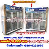 ขายตู้แช่ Panasonic ขนาด 54.6Q