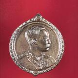 เหรียญพระจุลจอมเกล้าเจ้าอยู่หัวรัชกาลที่ 5 หลัง ใบโพธิ์ ปี 2535