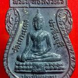 เหรียญเ พระพุทธชินราชมงคลปราการ เนื้อตะกั่ว ปี2527