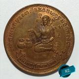 R2. เหรียญโภคทรัพย์ วัดทุ่งเหียง ปี17 ทองแดง หลวงปู่ทิม ปลุก