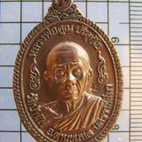 2880 เหรียญหลวงพ่อคูณ วัดบ้านไร่ ปี 2537 รุ่นคูณศักดิ์สิทธิ์