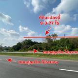 ขายที่ดิน  10 ไร่ ติดถนนสุขุมวิท ใกล้ท่าเรือเพ อ.เมืองระยอง จ.ระยอง