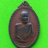 5673 เหรียญหลวงพ่อผาง วัดอุดมคงคาคีรีเขต ปี 2520 รุ่นที่ระลึกสิริอายุ 77  หลังเจดีย์