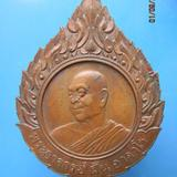 434 เหรียญเปลวเพลิง ติดหน้าหนังสือที่ระลึกงานศพ อ.ฝั้น อาจาโ