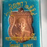 เหรียญหลวงพ่อรวยรุ่นเจริญพร2554เนื้อทองแดง