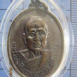 3431 เหรียญหลวงปู่สิม วัดถ้ำผาปล่อง ปี 2521 เนื้อทองแเดง จ.เ