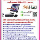 ระบบ POS Myhost