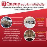 U Queue เปลี่ยนการจองคิวต่าง ๆ ให้ง่ายขึ้นด้วย Application ที่จองคิวล่วงหน้า