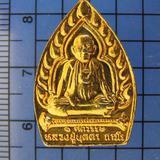 2502 เหรียญเจ้าสัวหนึ่งศตวรรษ หลวงปู่บุดดา ถาวโร วัดกลางชูศร