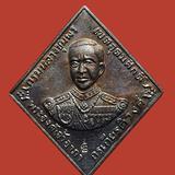 เหรียญกรมหลวงชุมพรเขตอุดมศักดิ์  หลวงปู่ทิม เนื้อทองแดง ปี 2518