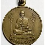เหรียญสมเด็จพุฒาจารย์โต หลังพระนารายณ์ทรงครุฑ วัดระฆังโฆสิตาราม กรุงเทพฯ