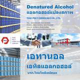แอลกอฮอล์แปลงสภาพ, Denatured Alcohol, เอทานอล, Ethanol, เอทิ
