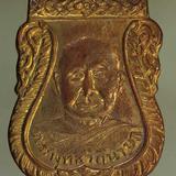 เหรียญ หลวงปู่เพิ่ม เนื้อทองแดง j86