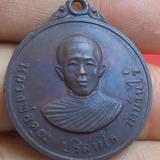 เหรียญ หลวงพ่อคูณ วัดบ้านไร่ ปี 2514