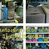 รับซ่อมเครื่องซักผ้า ตู้เย็น นอกสถานที่ บางกะปิ และ พื้นที่ใกล้เคียง