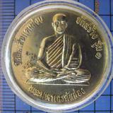 3387 เหรียญพระมหาเถรคันฉ่อง วัดสมเด็จแดนสงบ จัดสร้าง รุ่น 1