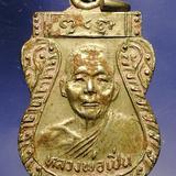 เหรียญเสมาเล็กล.พ.เปิ่น หลังนางกวัก ปี20 เป็นเหรียญประสบการณ์ดีด้านคัาขายเมตตามหานิยม