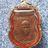 เหรียญเสมา หลวงพ่อเงิน วัดดอนยายหอม ปี 2500