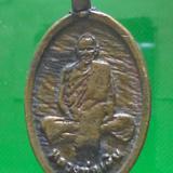 เหรียญหล่อ หลวงพ่อเดิม วัดหนองโพธิ์