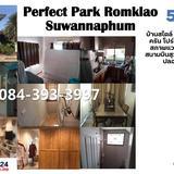 ขายบ้านเดี่ยวเพอร์เฟค พาร์ค ร่มเกล้า - สุวรรณภูมิ ถ.ร่มเกล้า มีนบุรี ใกล้โรงเรียนนานาชาติร่วมฤดี 05490