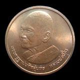 เหรียญหลวงพ่อเปิ่นรุ่นธรรมจักรมหามงคล วัดบางพระ นครปฐม ปี2537
