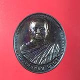 เหรียญรุ่น 7 หลวงปู่ท่อน ญาณธโร วัดศรีอภัยวัน ต.นาอ้อ อ.เมือง จ.เลย ปี 2537