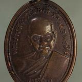 เหรียญ หลวงพ่อแช่ม วัดนวลนรดิส รุ่นแรก เนื้อทองแดง  j114