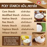 แป้งข้าวโพด, แป้งมันฝรั่ง, แป้งวีท, CORN STARCH, POTATO STARCH, WHEAT STARCH