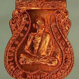 เหรียญ หลวงพ่อตู้ เนื้อทองแดง  j101