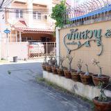 บ้านแฝด3 ชั้น ซอยวัดกำแพง จ.นนทบุรี