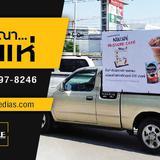 รถแห่โฆษณา, รถแห่กระจายเสียง, รถแห่ประชาสัมพันธ์, รถแห่สื่อโฆษณา, รถโฆษณาเสียง, รถแห่ทั่วประเทศ
