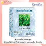 กิฟฟารีน Giffarine ฟ้าทะลายโจร 50 แคปซูล Andrographis paniculata 50 Capsules แก้ไข้ บรรเทาอาการเจ็บคอ