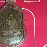 เหรียญ หลวงปู่เอี่ยม วัดโคนอน