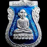 เหรียญหัวโตหลวงปู่ทวด พ่อท่านฉิ้น วัดเมืองยะลา ปี2549