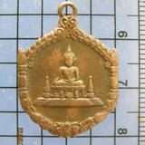 3782 เหรียญรุ่นแรกพระมงคลมิ่งเมือง เขาดานพระบาท ปี 2508 จ อำ