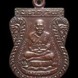 เหรียญหลวงปู่ทวดหลังเจ้าคุณนร วัดอมฤตวราราม สงขลา ปี2537