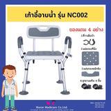 เก้าอี้นั่งอาบน้ำ มีพนักพิง ที่พักแขน สำหรับผู้สูงอายุ ผู้ป่วย พร้อมของแถม 4 อย่าง